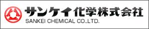 サンケイ化学株式会社